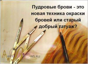 Что такое пудровые брови?