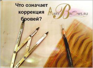 Что такое коррекция бровей?